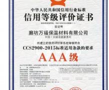 万福荣获315AAA级信誉等多种荣誉